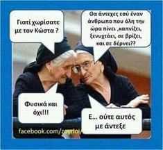 Funny Greek Quotes, Greek Memes, Funny Picture Quotes, Funny Photos, Very Funny Images, Stupid Funny Memes, Funny Stories, Just For Laughs, Fun Facts