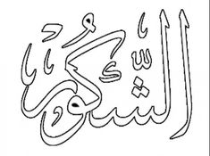 Kaligrafi Arab Islami Kaligrafi Arab Yang Mudah Dibuat