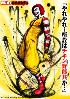 Ronald McDonald as a Street Fighter IV character, by Kei Suwabe