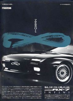 RX-7 INFINI