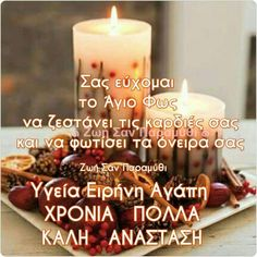 Σοφές κουβέντες Morning Prayer Quotes, Morning Prayers, Orthodox Easter, Greek Easter, Jesus Quotes, Happy Easter, Holiday, Mornings, Greeting Cards