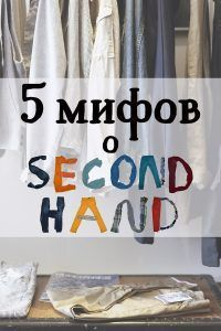 5 мифов об одежде секонд хенд