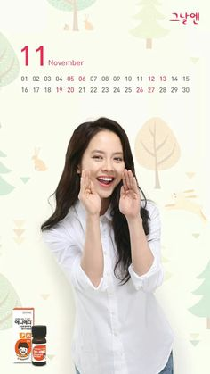 Song Ji Hyo for Kyung Dong Pharmaceutical November 2016 calendar Monday Couple, Ji Hyo Running Man, 8th Anniversary, Beauty Queens, Korean Beauty, Asian Girl, 2016 Calendar, Actresses, Songs