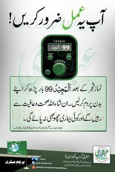Duaa Islam, Islam Hadith, Allah Islam, Islam Quran, Quran Urdu, Dua For Health, Good Health Tips, Islamic Quotes On Marriage, Islamic Love Quotes