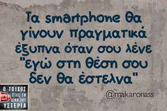 τα smartphone θα γίνουν πραγματικά έξυπνα όταν σου λένε εγώ στη θέση σου δεν θα έστελνα