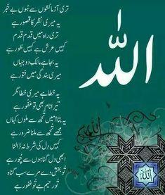 Plz plz plzzzzzzzzzzzzzzzzzzzzzzzzzzzzzzzzzzzzzzzzzzzzzzzzzzzz ALLAH G Allah Quotes, Muslim Quotes, Urdu Quotes, Islamic Quotes, Quotations, Qoutes, Life Quotes, Urdu Poetry Romantic, Love Poetry Urdu
