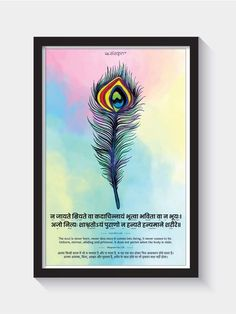 A wall frame with one of the best quotes from Bhagavad Gita depicts the immortal nature of a soul. With meaning given in Hindi and English. Sanskrit Quotes, Sanskrit Mantra, Vedic Mantras, Hindu Quotes, Krishna Quotes, Geeta Quotes, Sanskrit Language, Desktop Background Pictures, Lord Krishna Wallpapers