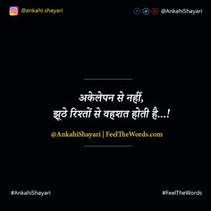 2 लाइन शायरी - 2 Line Shayari Trust Me Quotes, Hindi Quotes On Life, True Love Quotes, Strong Quotes, Reality Quotes, Amazing Quotes, Words Quotes, Life Quotes, Mixed Feelings Quotes