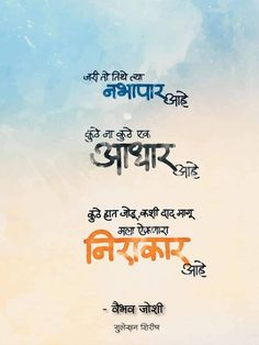 Marathi Quotes On Life, Marathi Poems, Marathi Calligraphy, Calligraphy Quotes, Fact Quotes, Me Quotes, Words Of Comfort, Inspirational Quotes Pictures, Good Thoughts Quotes