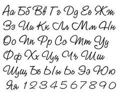 русские шрифты: 24 тыс изображений найдено в Яндекс.Картинках