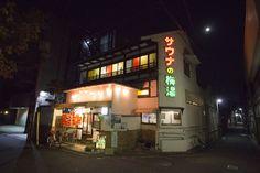 サウナの梅湯 | BEACON KYOTO Kyoto, Places To Visit, Interior Design, City, Nest Design, Home Interior Design, Interior Designing, Cities, Home Decor