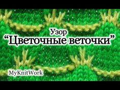 Узор спицами двухцветный. Веточки цветочные. Мастер-класс | razpetelka.ru