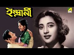 Indrani | ইন্দ্রাণী । Bengali Full Movie | Suchitra Sen | Uttam Kumar | Good Quality - YouTube