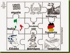 ση6 Teaching, Activities, Education, Comics, Children, Image, Greek, Wolverine, October