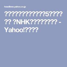 冬越し野菜を上手に育てる5つのポイント (NHKテキストビュー) - Yahoo!ニュース