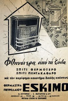 02 Vintage Advertising Posters, Old Advertisements, Vintage Travel Posters, Vintage Ads, Old Greek, Retro Ads, Old Ads, Athens, Graphic Design