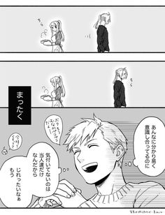 はなやま (@inunekokawaE) さんの漫画 | 30作目 | ツイコミ(仮) Ed And Winry, 鋼の錬金術師 Fullmetal Alchemist, Kimi Ni Todoke, Roy Mustang, Anime Couples Manga, Anime Ships, Doujinshi, Boy Or Girl, Fan Art