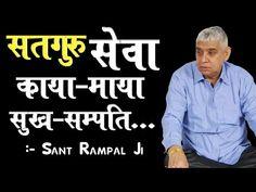 काया,माया और सुख-सम्पति    Jagat Guru Sant Rampal Ji Maharaj Satsang    #SatlokTv24 - YouTube Supreme, God, Watch, Memes, Youtube, Projects, Life, Dios, Log Projects