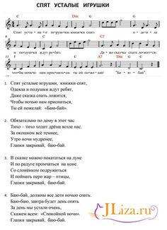Easy Sheet Music, Piano Sheet Music, Piano Cords, Accordion Music, Music Theory, Art Music, Ukulele, Singing, Music Instruments