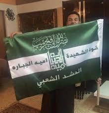 Bilderesultat for الحشد الشعبي Iraqi Army, Paper Shopping Bag