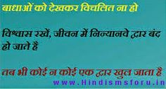 HINDI SMS FOR U: Don't ever give up.