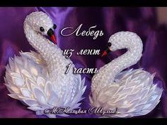 Лебедь из лент /Марина Кляцкая - YouTube