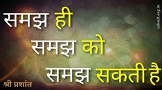 समझ ही समझ को समझ सकती है- श्री प्रशांत #ShriPrashant #Advait #understanding #awareness Read at:- prashantadvait.com Watch at:- www.youtube.com/c/ShriPrashant Website:- www.advait.org.in Facebook:- www.facebook.com/prashant.advait LinkedIn:- www.linkedin.com/in/prashantadvait Twitter:- https://twitter.com/Prashant_Advait