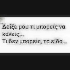 Image in greek quotes collection by Iliana stiles My Life Quotes, Poem Quotes, Sad Quotes, Relationship Quotes, Inspirational Quotes, Something To Remember, Greek Words, Greek Quotes, Couple Quotes