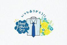 イラストACにアップしている父の日に使える無料のイラスト素材12点をピックアップ。ai形式のイラストもあります。画像クリックでダウンロードページに移動します。 Happy Fathers Day, Illustration, Happy Valentines Day Dad, Illustrations