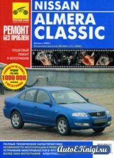Nissan Almera Classic с 2005 г. Руководство по ремонту, устройству, эксплуатации и ТО
