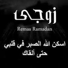 Pin By دلوفان On زوجي الحبيب الله يرحمك Ramadan Arabic Calligraphy Calligraphy