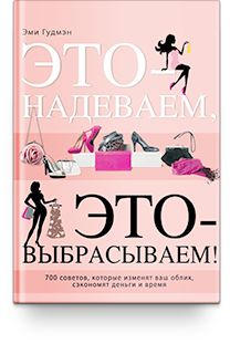 Лучшие книги о моде и стиле–ЛитРес