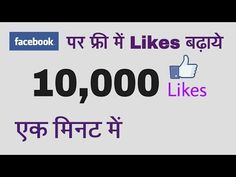 How to get free likes on facebook photos 2017 (hindi) -   Social Media management at a fraction of the cost! Check our PRICING! #socialmarketing #socialmedia #socialmediamanager #social #manager #facebookmarketing How to get free likes on facebook photos 2017 (hindi) How to get More Likes On Facebook How to get unlimited likes on facebook How to Get... - #FacebookTips