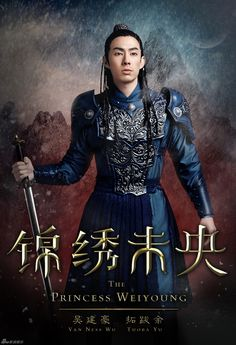 The Princess Weiyoung 《锦绣未央》 - Tang Yan, Luo Jin, Vanness Wu Vaness Wu, Autumns Concerto, Princess Wei Yang, Kdrama, Kids Planner, Luo Jin, Traditional Fashion, Drama Movies, Asian Actors