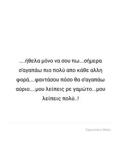 I Miss You, I Love You, My Love, Mood Quotes, Life Quotes, Emotional Songs, Love Thoughts, Greek Words, Greek Quotes