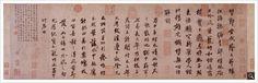 北宋 - 蘇軾 -《榿木詩》                         蘇軾 ( Su Shi, 1037- 1101年, Song dynasty ),字子瞻,自號東坡居士,四川眉山人。才氣縱橫,博通經史,詩文書畫卓然成家。       杜甫〈堂成〉詩,藉描寫草堂景物,抒發歷經兵燹之禍,流寓成都定居草堂之心境。蘇軾此幅乃藉杜詩,以抒發流寓黃州的心情。跋文以杜詩說明:榿木易長因而農家多栽植。此卷行書結字秀潤,姿態橫生,筆法遒勁,墨韻生動,為其中年時意韻豐厚之傑作。  本卷由蘭千山館寄存。