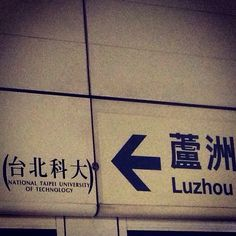 Do you see that there're two different typeface in Taipei MRT station?