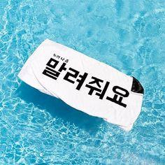 [ 韓国雑貨 ]誰が私ちょっと止めてくださいよ ハングルのビーチタオル [ 韓国 雑貨 ] [ かわいい ] [ アジアン雑貨 ] 韓国音楽専門ソウルライフレコード - Yahoo!ショッピング - Tポイントが貯まる!使える!ネット通販
