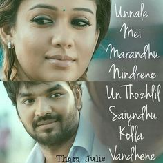Really very romantic look want to see from u myilu. Tamil Love Quotes, Love Song Quotes, Love Songs Lyrics, Cool Lyrics, Song Lyric Quotes, Bae Quotes, Best Love Quotes, Movie Quotes, Qoutes