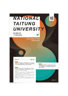 《NTTU 105 Academic Year admission》Poster Design on Behance Poster Design Layout, Flyer Design, Print Design, Blend Tool, Chinese Posters, University, Design Inspiration, Activities, Behance
