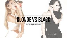 [POLL] Blonde Vs. Black: Female Idol Hairstyles | http://www.allkpop.com/article/2014/08/poll-blonde-vs-black-female-idol-hairstyles