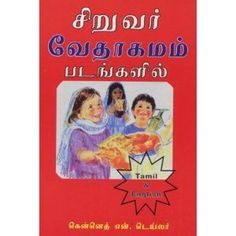 My First Bible in pictures - Tamil - English Childrens Bible / 125 stories from the Bible simply presented for young children with colour illustrations $39.99