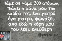 true story,άνετα... :D Photo Quotes, Love Quotes, Inspirational Quotes, Funny Greek Quotes, Mother Quotes, English Quotes, True Words, Funny Photos, True Stories