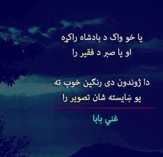 غني خان Pashto Shayari, Pashto Quotes, Harley Quinn Halloween, Iqbal Poetry, Dslr Background Images, My King, Love Story, Poems, Thoughts