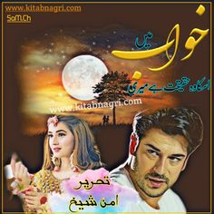 Main Khwab Uska Woh Haqeeqat Hai Meri novel by Aman Sheikh Episode 1 Free Books To Read, Novels To Read, Shahid Kapoor, Quotes From Novels, Urdu Novels, Urdu Poetry, Reading Online, Maine, Pdf