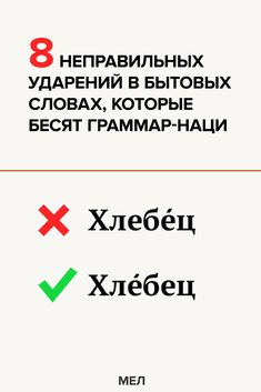 Russian Language, Etiquette, Fun Facts, Study, English, Writing, Education, Reading, Words