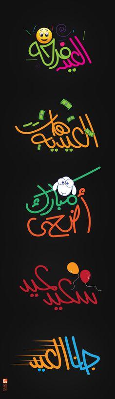 Happy Eid كل سنه وحضراتكم طيبين