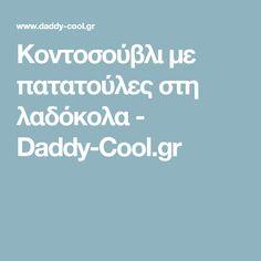 Κοντοσούβλι με πατατούλες στη λαδόκολα - Daddy-Cool.gr Main Dishes, Daddy, Hair, Beauty, Main Course Dishes, Entrees, Main Courses, Beauty Illustration, Fathers