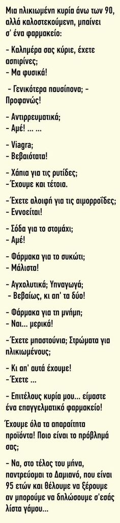 Greek Quotes, Wise Quotes, Funny Quotes, Funny Greek, Funny Cartoons, True Words, Funny Moments, Quotations, Verses