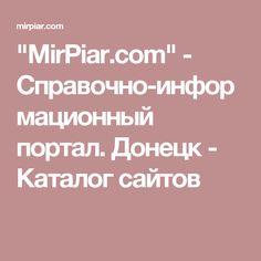 """""""MirPiar.com"""" - Справочно-информационный портал. Донецк - Каталог сайтов"""